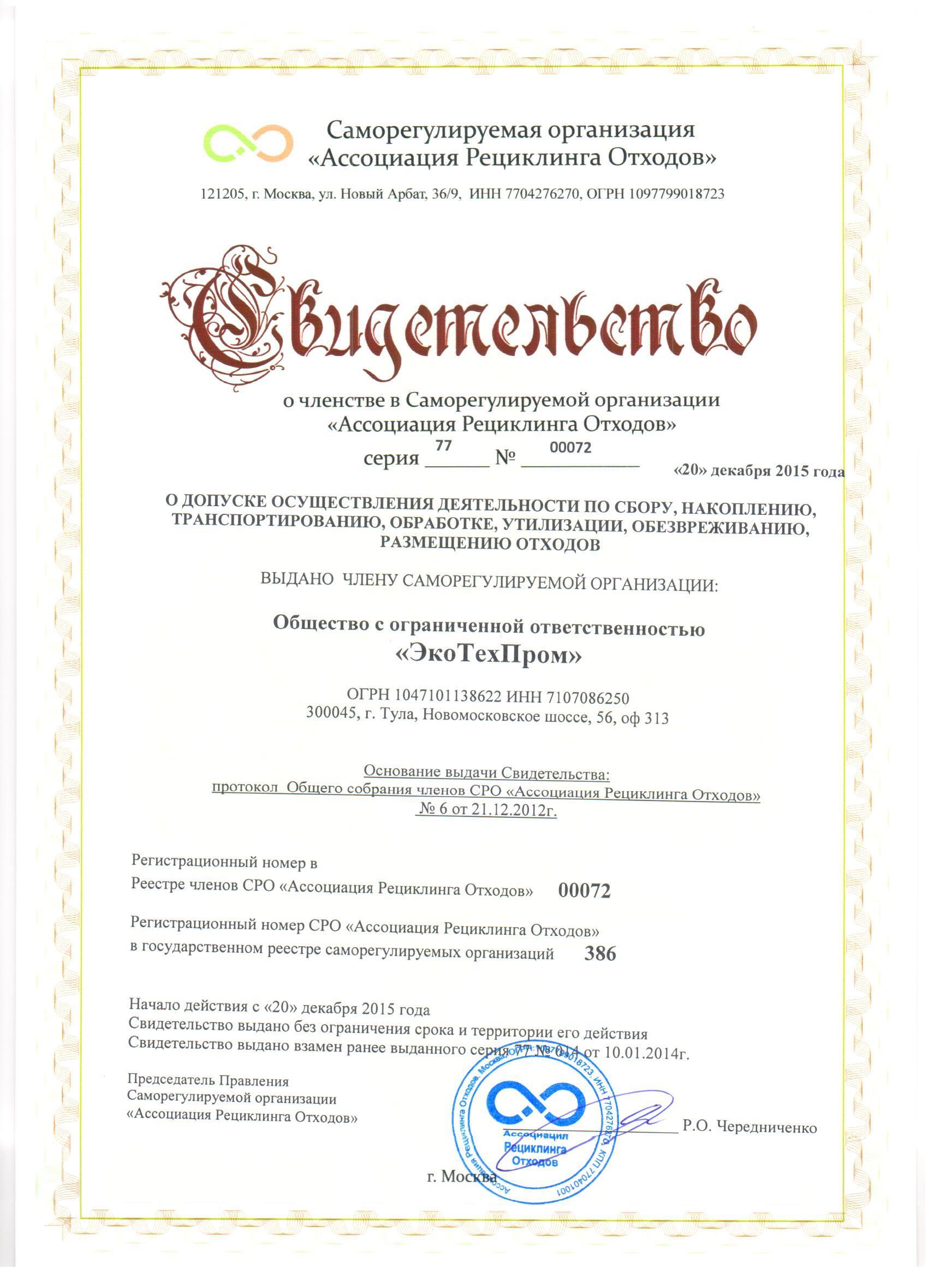 EcoTehProm-Tula_sro_ARO