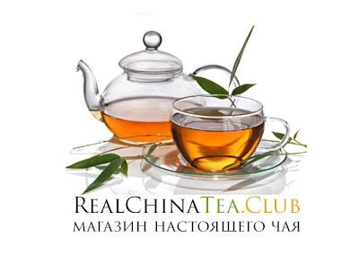 RealChinaTea.Club — магазин настоящего чая
