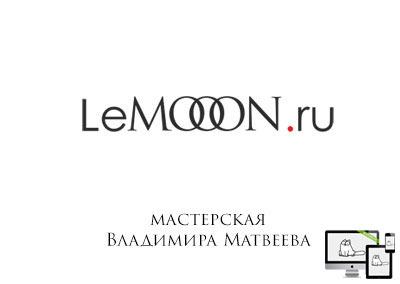 LeMooon.ru — мастерская Владимира Матвеева