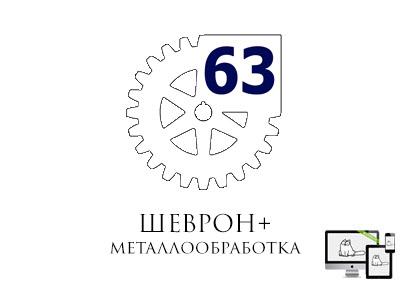 MetalloObrabotka63.ru