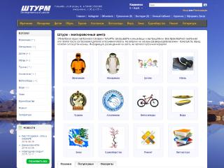 SHTOORM.ru — одежда и снаряжение для города и гор