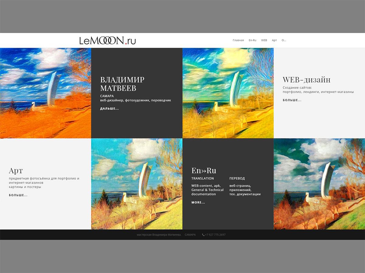 Разработка сайтов в Самаре. Владимир Матвеев. WEB-дизайн. Сайт-визитка LeMooon.ru