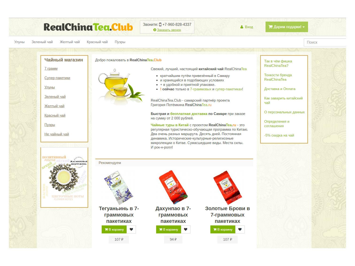 Разработка сайтов в Самаре. Владимир Матвеев. WEB-дизайн. Сайт интернет-магазина чая RealChinaTea.Club