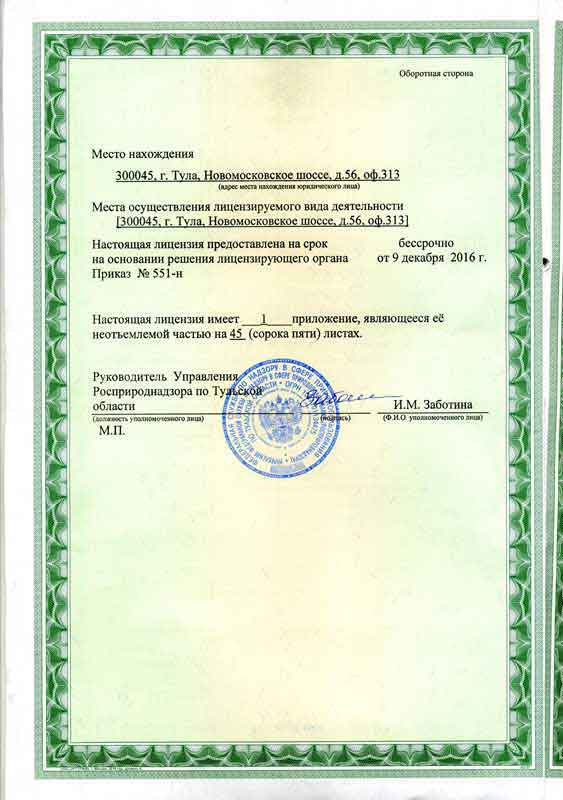 EcoTehProm-Tula_sdat_otrabotannoe_maslo_licensiya_(71)-2398-СТ_09dec2016
